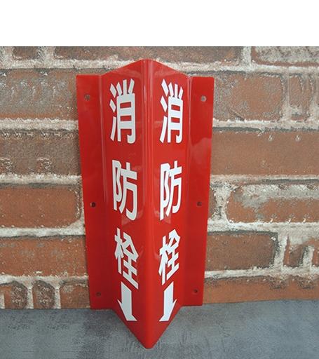 消防栓標示牌架
